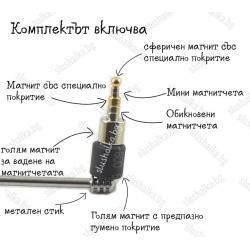 Магнитни микрослушалки COMBO